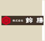 株式会社鈴勝