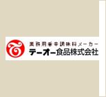 テーオー食品株式会社