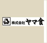 株式会社ヤマ食