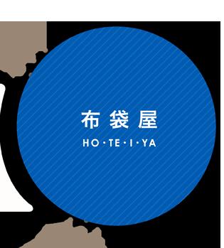 布袋屋 - HOTEIYA