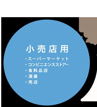 小売店用 - スーパーマーケット・コンビニエンスストアー・食料品店・酒屋・売店