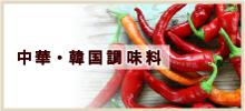 中華・韓国調味料