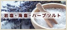 岩塩・海塩・ハーブソルト