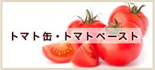 トマト缶・トマトペースト