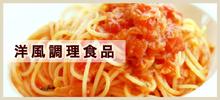 洋風調理食品