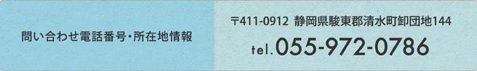 お問い合せ電話番号・所在地情報 〒411-0912 静岡県駿東群清水町卸団地144 TEL.055-972-0786
